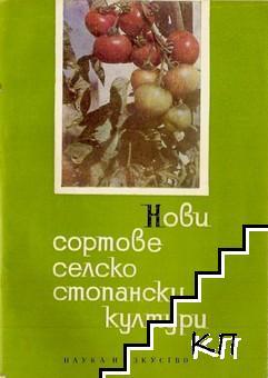 Нови сортове селскостопански култури
