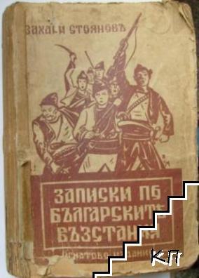Записки по българските възстания