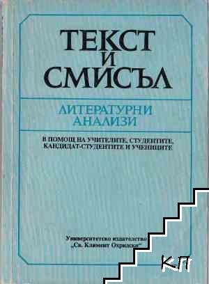 Текст и смисъл. Литературни анализи