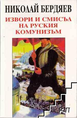 Извори и смисъл на руския комунизъм