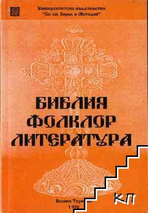 Библия. Фолклор. Литература