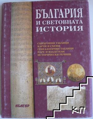 България и световната история