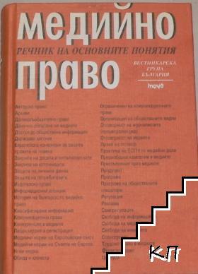 Медийно право: Речник на основните понятия