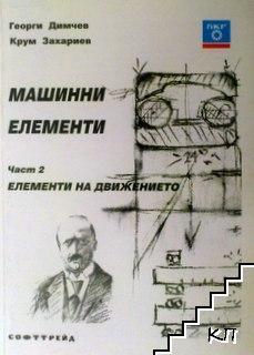 Машинни елементи. Част 2: Елементи на движението