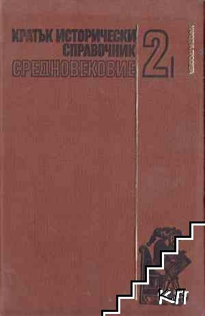 Кратък исторически справочник. Том 2-3