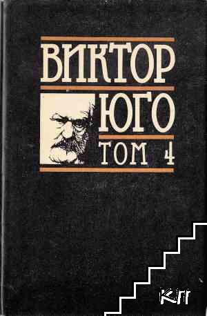Избрани творби в осем тома. Том 4-5