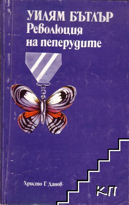 Революция на пеперудите