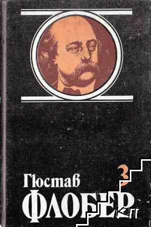 Избрани творби в четири тома. Том 3