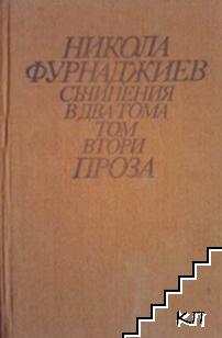 Съчинения в два тома. Том 2: Проза