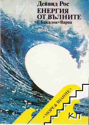 Енергия от вълните