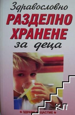 Разделно хранене за деца