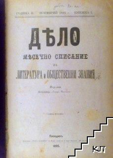 Дело. Кн. 1-2 / 1895. Кн. 4, 6-11 / 1896