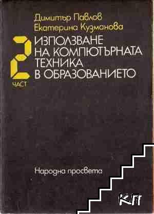 Използване на компютърната техника в образованието. Част 2
