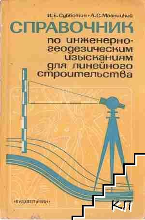 Справочник по инженерно-геодезическим изысканиям для линейного строительства
