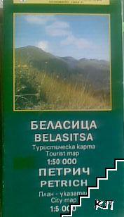 Беласица / Петрич