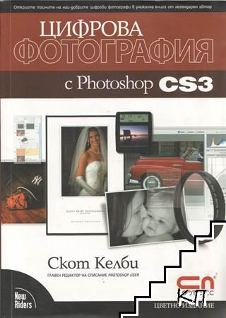 Цифрова фотография с Photoshop CS3