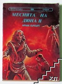 Месията на Дюна. Книга 1-2 (Допълнителна снимка 2)