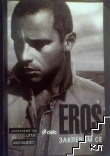 Eros - Заклевам се