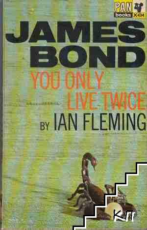 James Bond. You only live twice