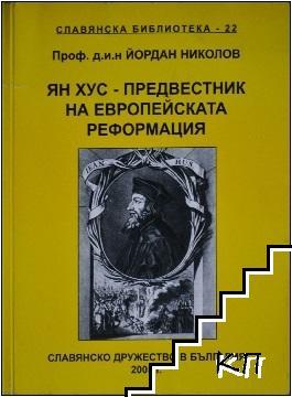 Ян Хус - предвестник на европейската Реформация