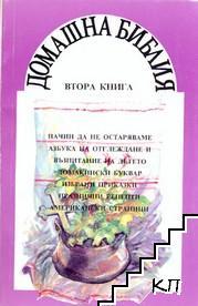 Домашна библия в седем книги. Книга 2