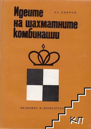 Идеите на шахматните комбинации