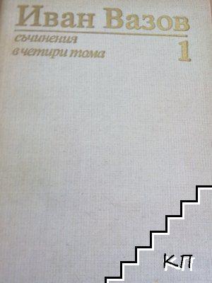 Съчинения в четири тома. Том 1