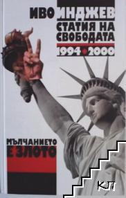 Малчанието е злото. Статия на свободата 1994-2000