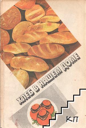 Хлеб в нашем доме