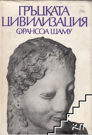 Гръцката цивилизация