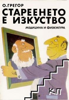 Стареенето е изкуство