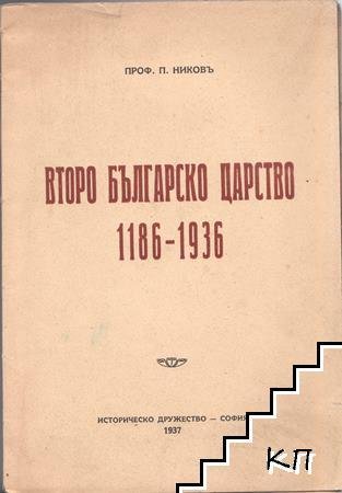 Второ българско царство 1186-1936