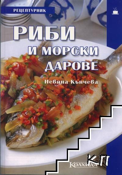 Риби и морски дарове