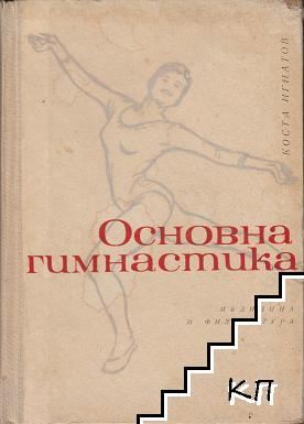 Основна гимнастика
