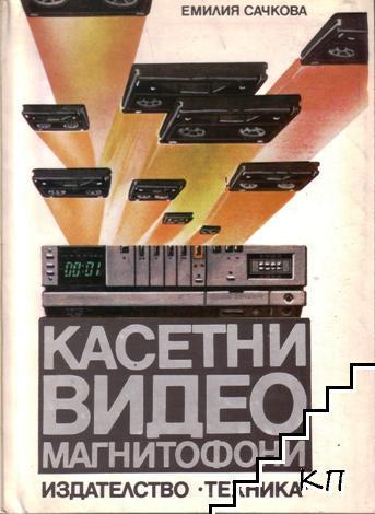 Касетни видеомагнитофони