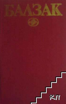 Избрани творби в десет тома. Том 7. Селският лекар. Селският свещеник