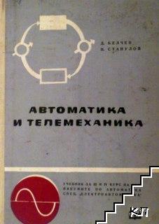 Автоматика и телемеханика