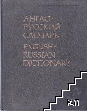 English-russian dictionary / Англо-русский словарь