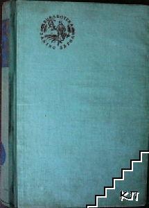 Три образа: Казанова, Стендал, Толстой