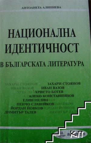 Национална идентичност в българската литература