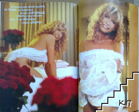 Playboy. Списание за мъже. Бр. 1 / 2002