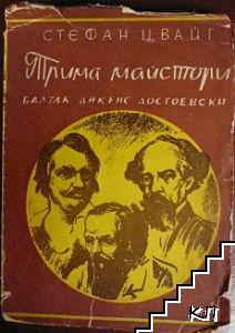Трима майстори: Балзак, Дикенс, Достоевски