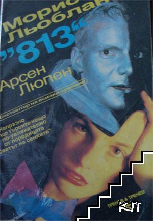 813. Двойният живот на Арсен Люпен
