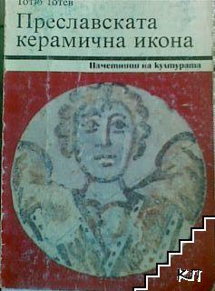 Преславската керамична икона
