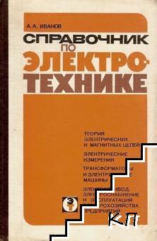 Справочник по електротехнике
