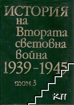 История на Втората световна война 1939-1945. Том 3