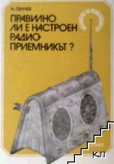 Правилно ли е настроен радиоприемникът?