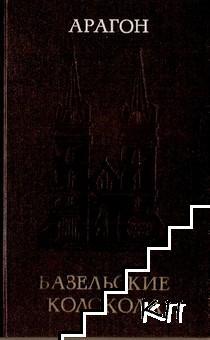 Базельские колокола