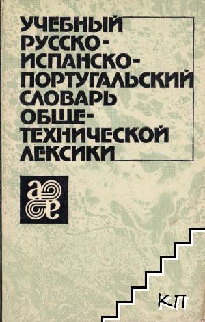 Учебный русско-испанско-португальский словарь общетехнической лексики