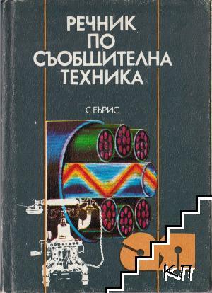Речник по съобщителна техника
